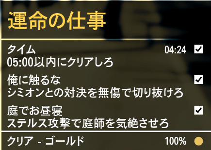 GTA5『運命の仕事』ゴールドクリア取得条件