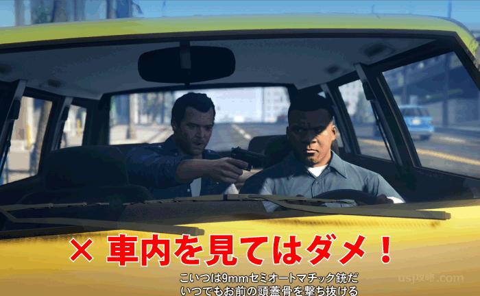 GTA5『運命の仕事』最速ゴールド攻略法