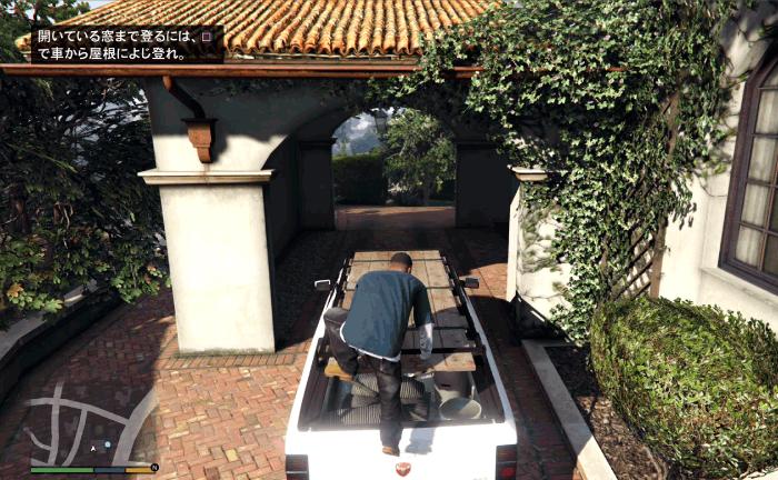 GTA5『運命の仕事』家の中へ忍び込み方