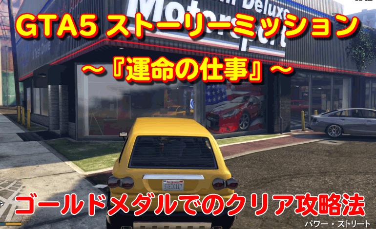 GTA5オフラインミッション『運命の仕事』攻略法