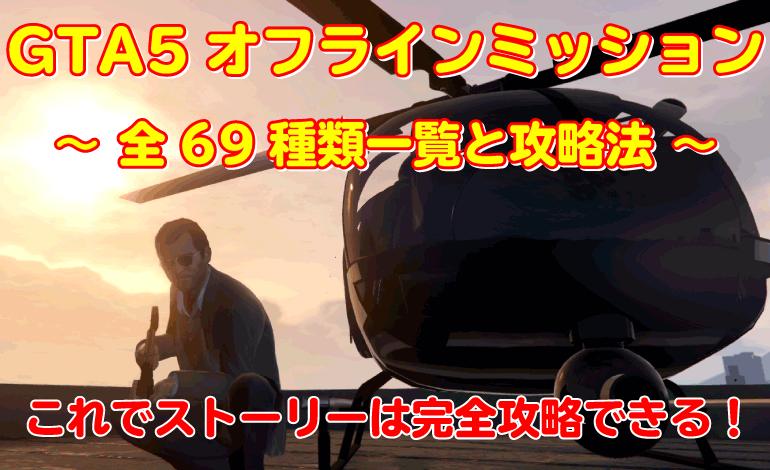 GTA5オフラインミッション