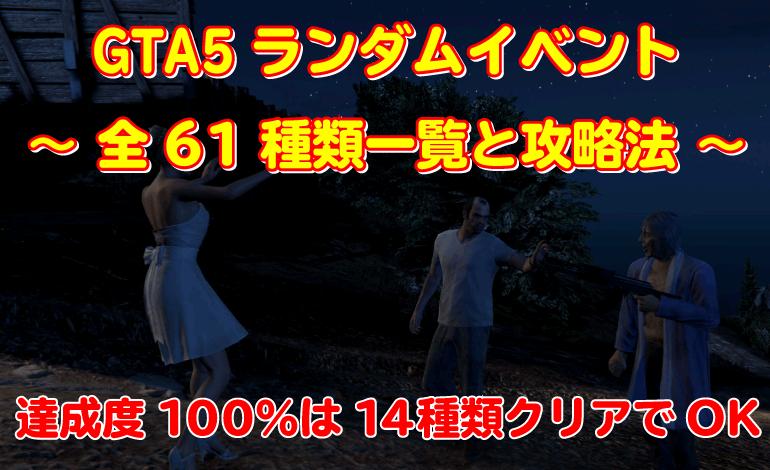 GTA5ランダムイベント