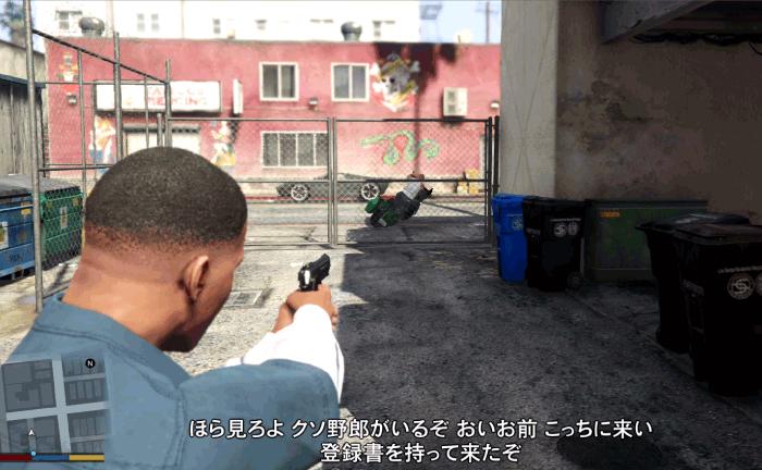 GTA5『回収稼業』バイクを奪うタイミング