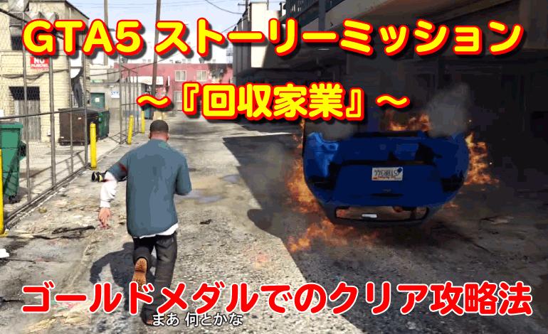 GTA5ストーリーミッション『回収作業』攻略法