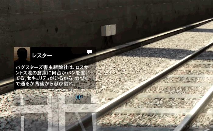 GTA5ストーリーミッション『バグスターズ装備』レスターからのメッセージ