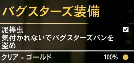 GTA5ストーリーミッション『バグスターズ装備』ゴールド条件