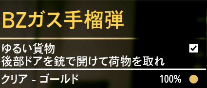 GTA5ストーリーミッション『BZガス手榴弾』ゴールド取得条件