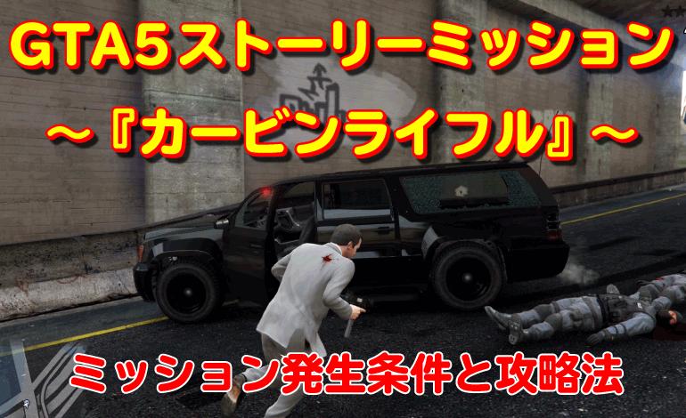 GTA5ストーリーミッション『カービンライフル』攻略法