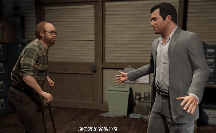 GTA5ストーリーミッション『宝石店の調査』仕事を受ける