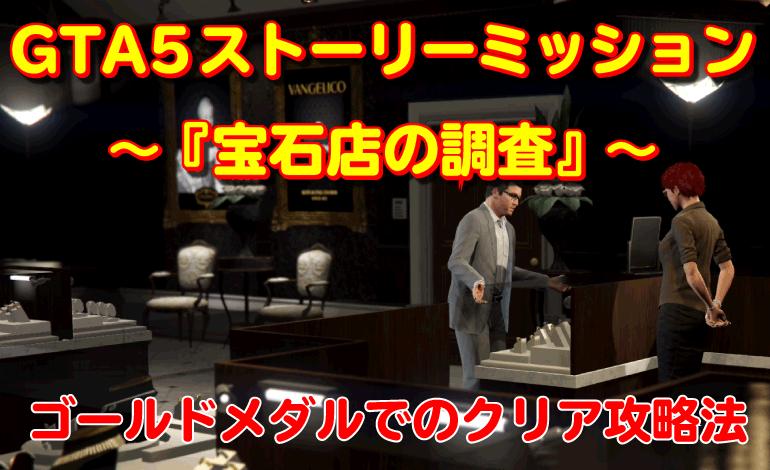 GTA5ストーリーミッション『宝石店の調査』攻略法