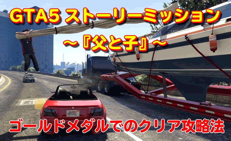 GTA5メインストーリーミッション『父と子』攻略法