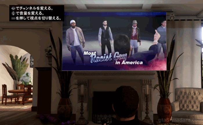 GTA5ストーリーミッション『フレンド・リクエスト』チャンネル変更