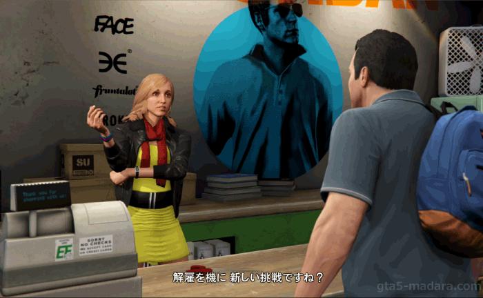 GTA5ストーリーミッション『フレンド・リクエスト』洋服を購入する