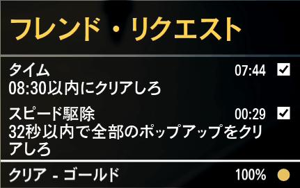 GTA5ストーリーミッション『フレンド・リクエスト』ゴールド条件
