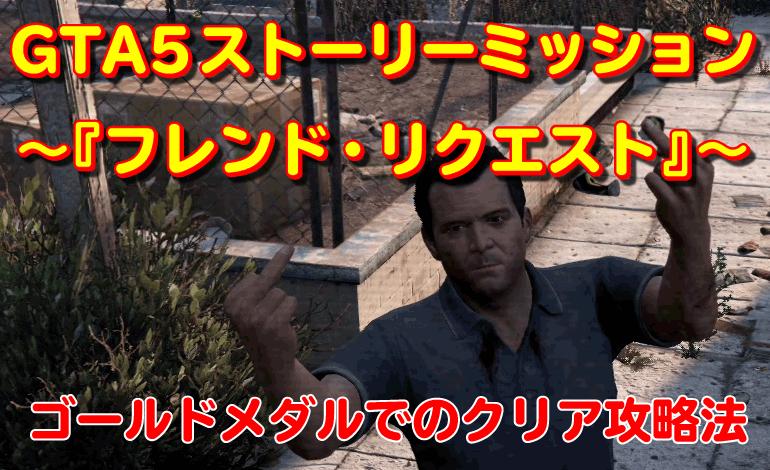 GTA5ストーリーミッション『フレンド・リクエスト』攻略法