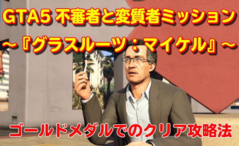 GTA5不審者と変質者『グラスルーツ:マイケル』攻略法