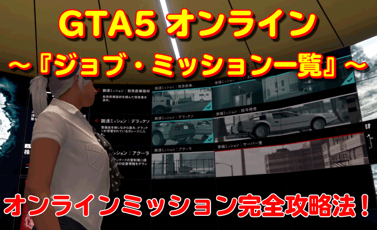 GTA5オンラインジョブ・ミッション攻略法