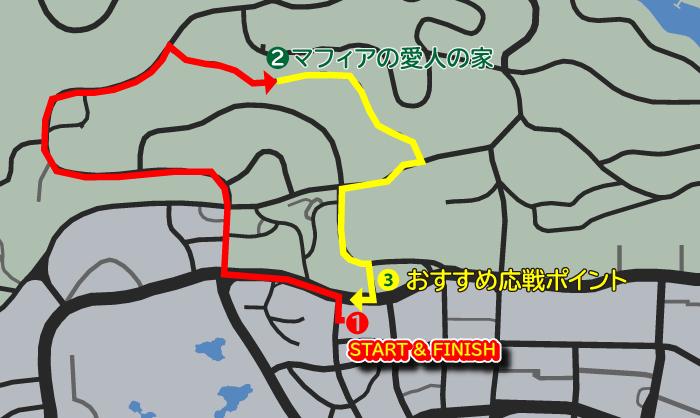GTA5ストーリーミッション『夫婦カウンセリング』移動マップ