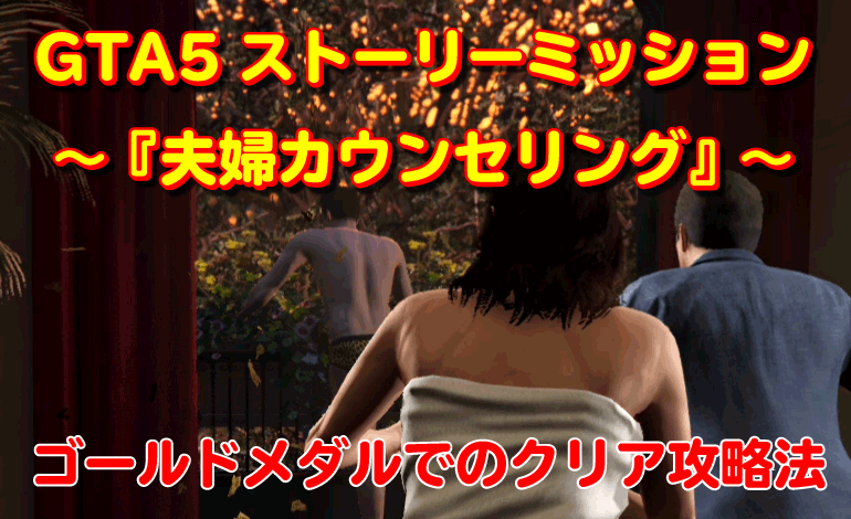 GTA5ストーリーミッション『夫婦カウンセリング』攻略法