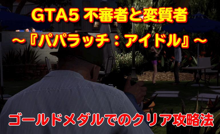 GTA5不審者と変質者『パパラッチ:アイドル』攻略法
