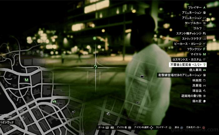 GTA5不審者と変質者『パパラッチ』開始位置