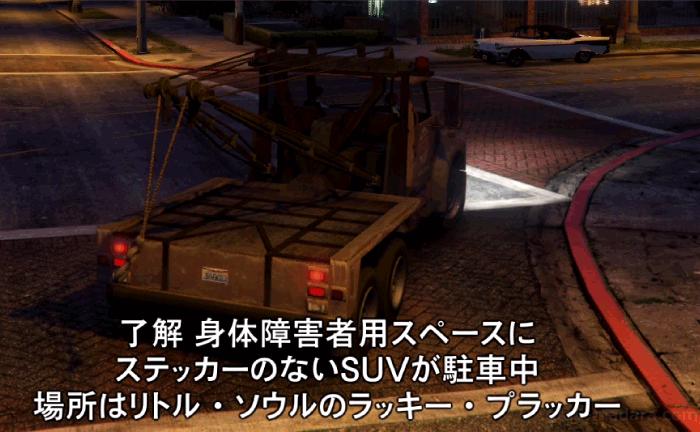 GTA5不審者と変質者『めんどくさい友人』SUVレッカー