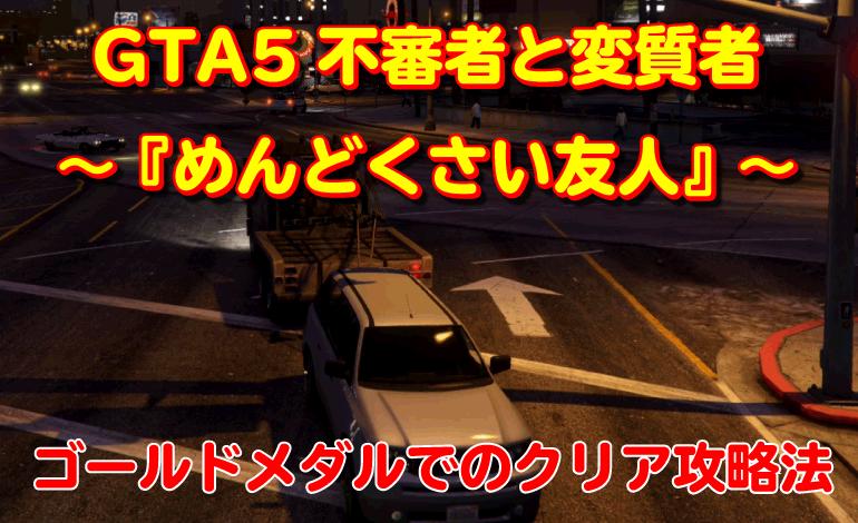 GTA5不審者と変質者『めんどくさい友人』攻略法
