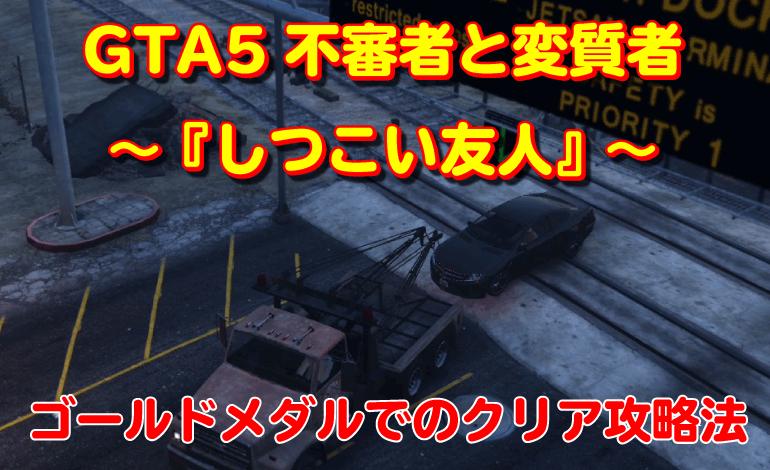 GTA5不審者と変質者『しつこい友人』攻略法