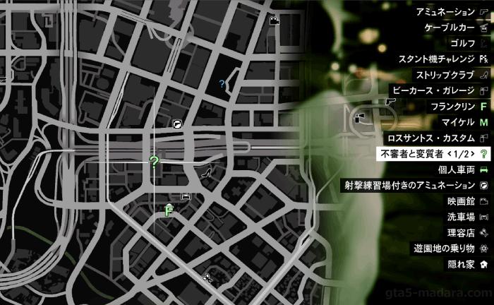 GTA5不審者と変質者『シフトワーク』開始場所