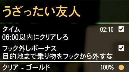 GTA5不審者と変質者『うざったい友人』ゴールド取得条件
