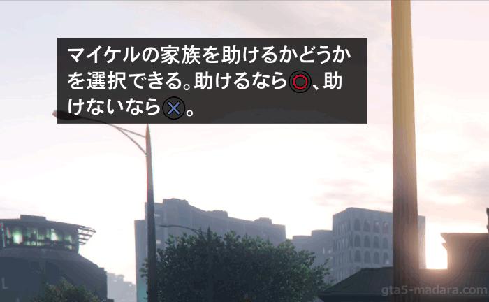 GTA5ストーリーミッション『良夫賢父』アマンダを助けるか選択