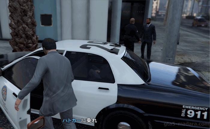 GTA5ストーリーミッション『良夫賢父』パトカーを奪う