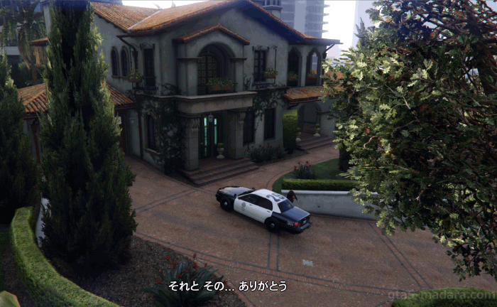 GTA5ストーリーミッション『良夫賢父』自宅へ送り届ける