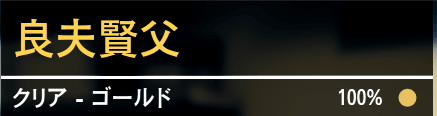 GTA5ストーリーミッション『良夫賢父』ゴールド取得条件