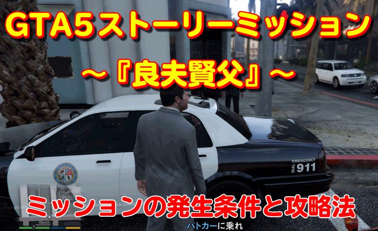 GTA5ストーリーミッション『良夫賢父』攻略法