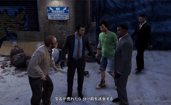 GTA5ストーリーミッション『強盗:宝石店(派手)』レスター