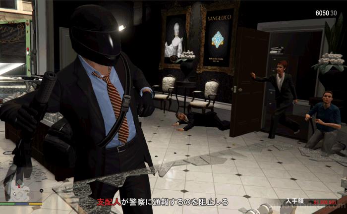 GTA5ストーリーミッション『強盗:宝石店(派手)』女性支配人