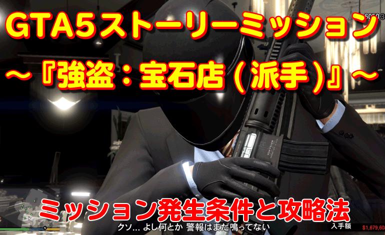 GTA5ストーリーミッション『強盗:宝石店(派手)』攻略法