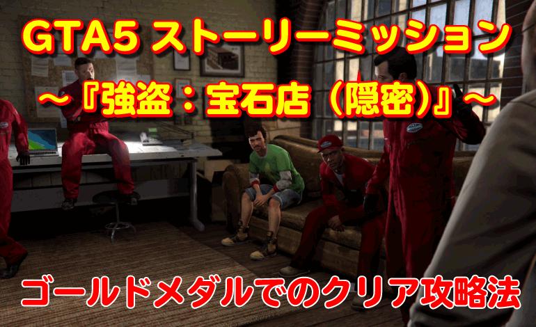 GTA5ストーリーミッション『強盗:宝石店(隠密)』攻略法