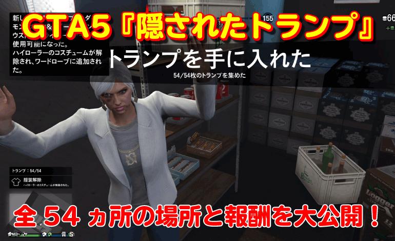 【GTA5】54枚の隠されたトランプの場所