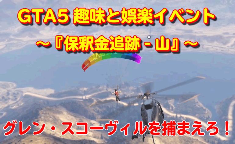 GTA5趣味と娯楽イベント『保釈金追跡-山』攻略法