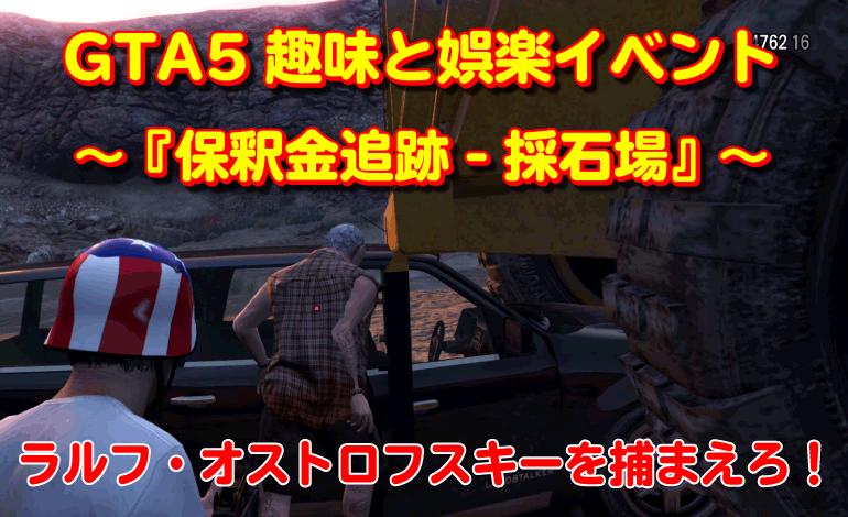 GTA5趣味と娯楽イベント『保釈金追跡-採石場』攻略法