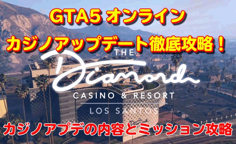 GTA5カジノアップデート攻略法
