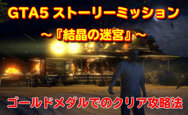 GTA5ストーリーミッション『結晶の迷宮』攻略法