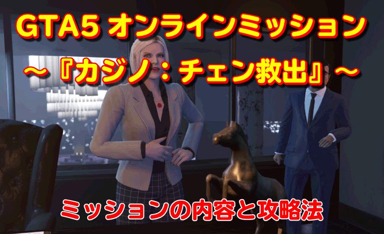 GTA5オンライン『カジノ:チェン救出』の攻略法