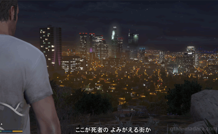 GTA5ストーリーミッション『見つかった男』ロスサントス景観スポット