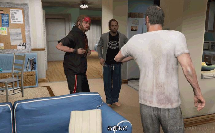 GTA5ストーリーミッション『見つかった男』隠れ家