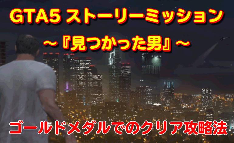 GTA5ストーリーミッション『見つかった男』攻略法