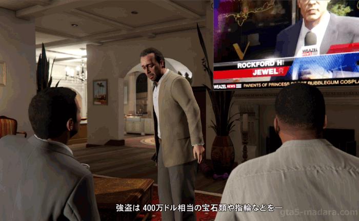 GTA5ストーリーミッション『ミスター・フィリップス』デイブが現れる
