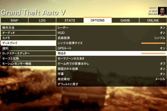 GTA5ストーリーミッション『ナーバス・ロン』画面設定の明るさ